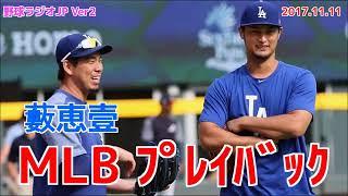 【メジャー】今年のメジャーリーグをプレイバック 藪恵壹 AKI猪瀬 20171111