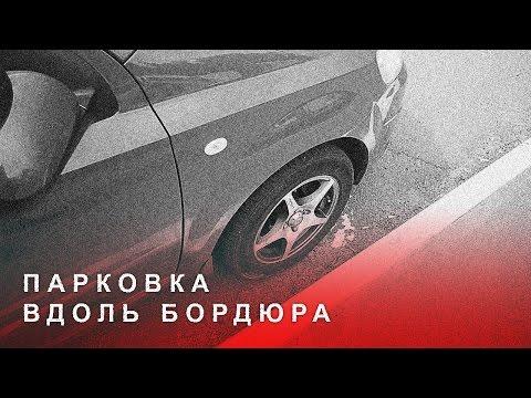 Как парковаться параллельно бордюру