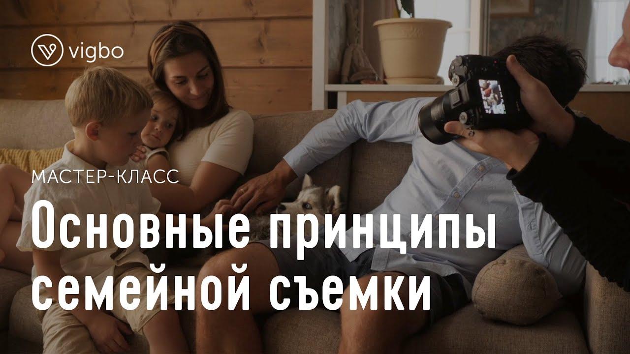 Как фотографировать семьи. Семейная фотосъемка в прямом эфире   vigbo.com