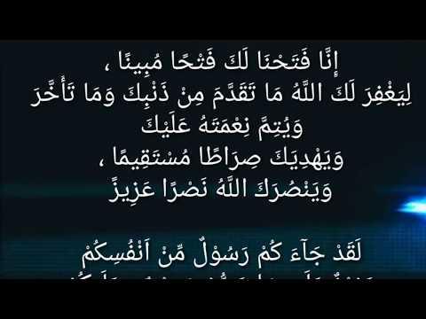 Maulid Diba Inna Fatahna Dengan Lirik Arab