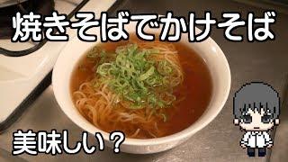 【実験】焼きそばの麺でかけそばを作ると美味しいか検証してみた / Yakisoba to Kakesoba