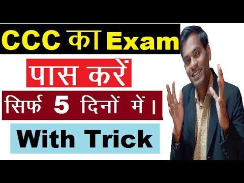 CCC Exam Kaise Pass Kare | How To Qualify Ccc Exam With Trick | Ccc Ki Taiyari Kaise Kare
