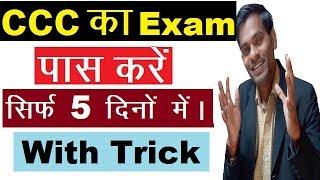 Video CCC Exam kaise pass kare | How to Qualify ccc exam with trick | ccc ki taiyari kaise kare | by slk download MP3, 3GP, MP4, WEBM, AVI, FLV Juli 2018