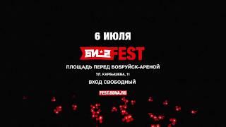 Би-2 — Приглашение на Би-2 Fest