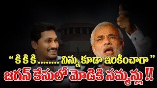PM Modi receives court notices in Jagan's Case  YSRCP  Narendra Modi  YS Jagan's Case  #ChetanaMedia