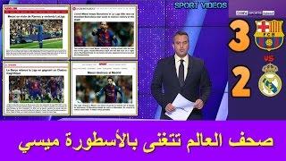 ماذا قالت أبرز الصحف العالمية عن الفوز المثير لـ برشلونة على ريال مدريد 3-2 ؟