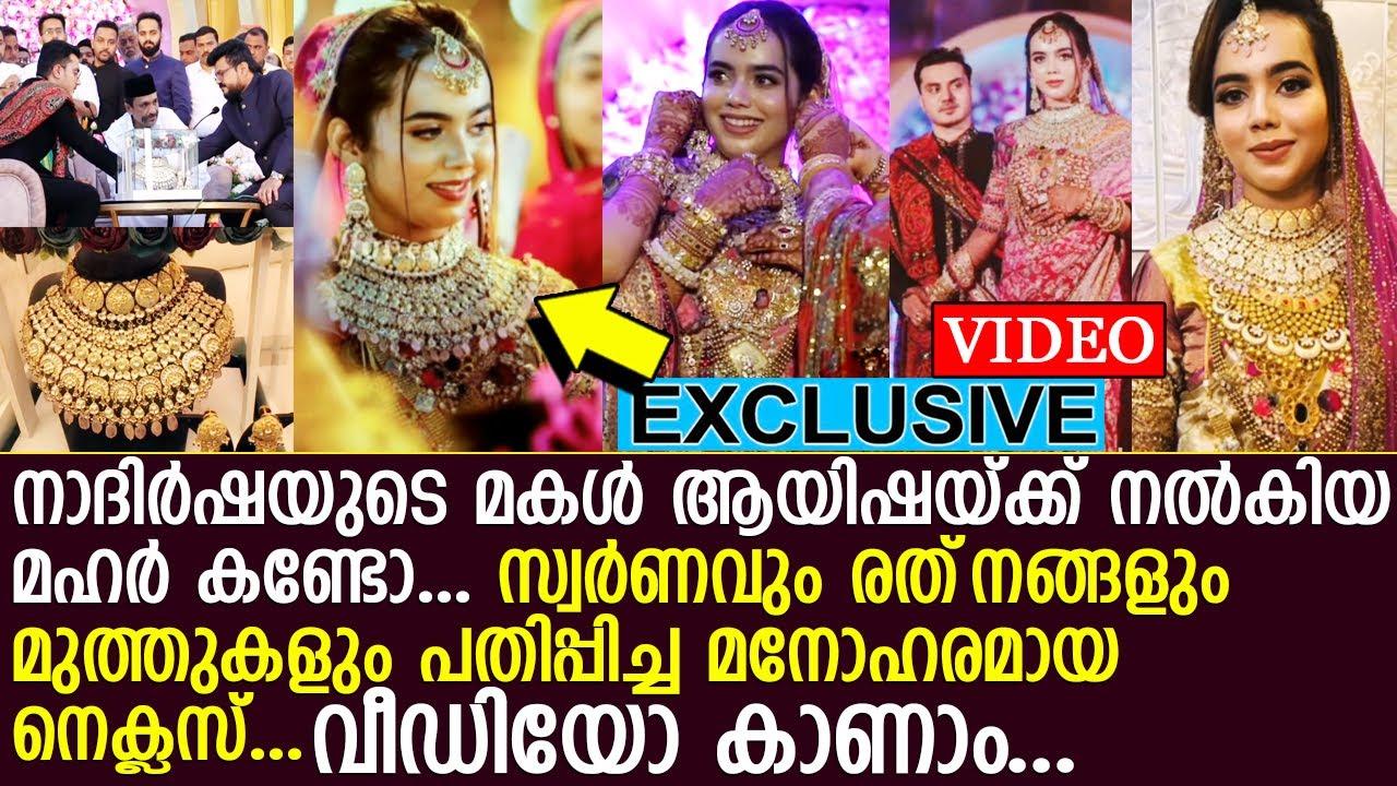 Download നാദിര്ഷയുടെ മകള്ക്ക് വരന് നല്കിയ മഹര് കണ്ടോ l Nadirsha Daughter Marriage l Mehar