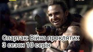Битва при Сіларі (Спартак: Війна проклятих)