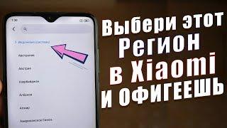 я НАШЁЛ ЛУЧШИЙ РЕГИОН В Miui  СЕКРЕТЫ Miui от Xiaomi