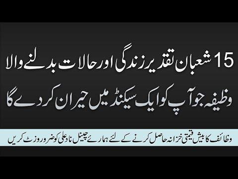 Shab E Barat Ka Taqdeer Badalne Ka Wazifa
