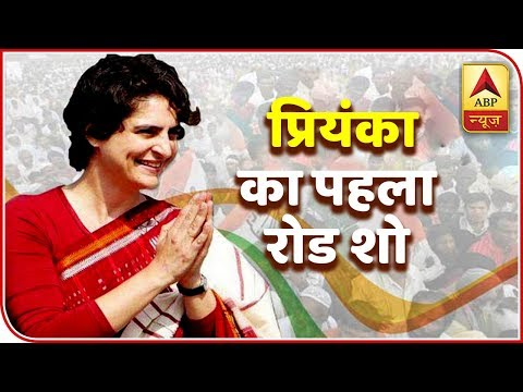 Know The Important Details Of Priyanka Gandhi's Roadshow | ABP News
