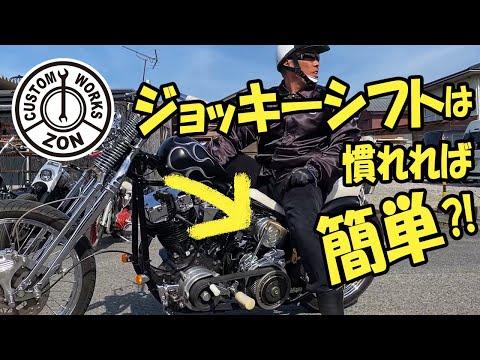 ジョッキーシフトは慣れれば簡単⁈シフトチェンジの仕方を走りながら詳しく説明!HARLEY-DAVIDSON Shovelhead custom Handmade chopper motorcycle