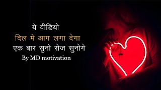 best inspirational quotes in hindi motivational shayari in hindi by md motivation