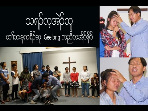In Jesus name  Geelong youth WKBC