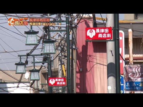 長津田商店街(横浜市緑区)