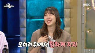 [라디오스타] 더 항의하라고 뒤에서 힘차게 지지한 양효진 선수♨!, MBC 210922 방송