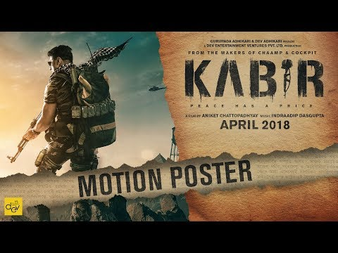 KABIR Motion Poster | Dev | Rukmini Maitra | Aniket Chattopadhyay | Indraadip Dasgupta | April 2018