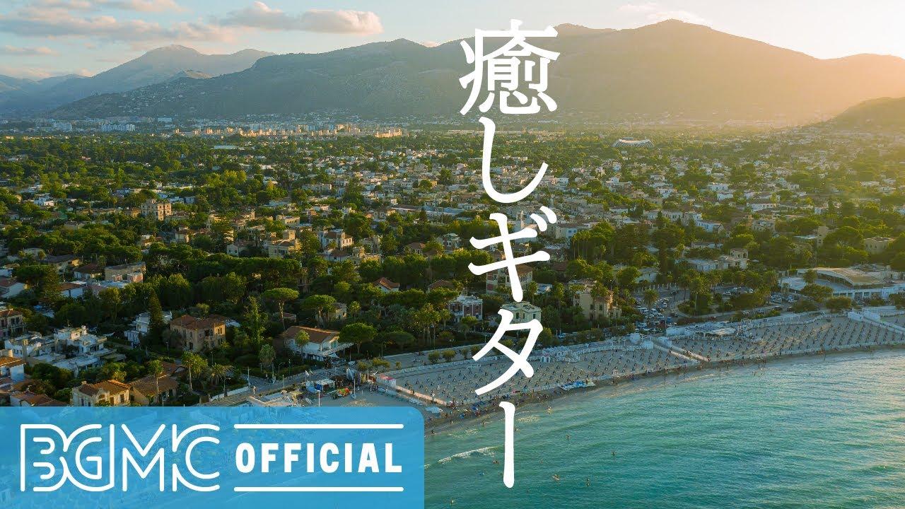 癒しギター: Seaside Relaxing Cafe Music - Summer Beach Music for Unwinding, Chilling