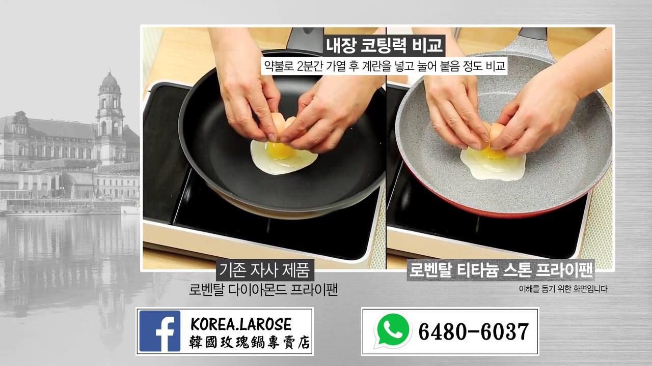 韓國製造 Lowenthal 陶瓷/石塗層廚具 (與一般廚具比較) - YouTube