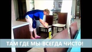 Уборка коттеджей в Москве от компании, Ross-Clean(Предлагаем услуги по уборке коттеджей в Москве на профессиональном уровне. Более подробно на сайте http://ross-cl..., 2011-08-12T12:14:01.000Z)