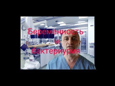 Бактерии в моче и беременность - Доктор Армен Алоян/Уролог/Андролог
