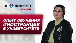 Опыт обучения иностранцев в СВФУ – Светлана Петрова
