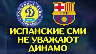 Испанские СМИ не уважают Динамо Киев и не только Лига Чемпионов Новости футбола сегодня