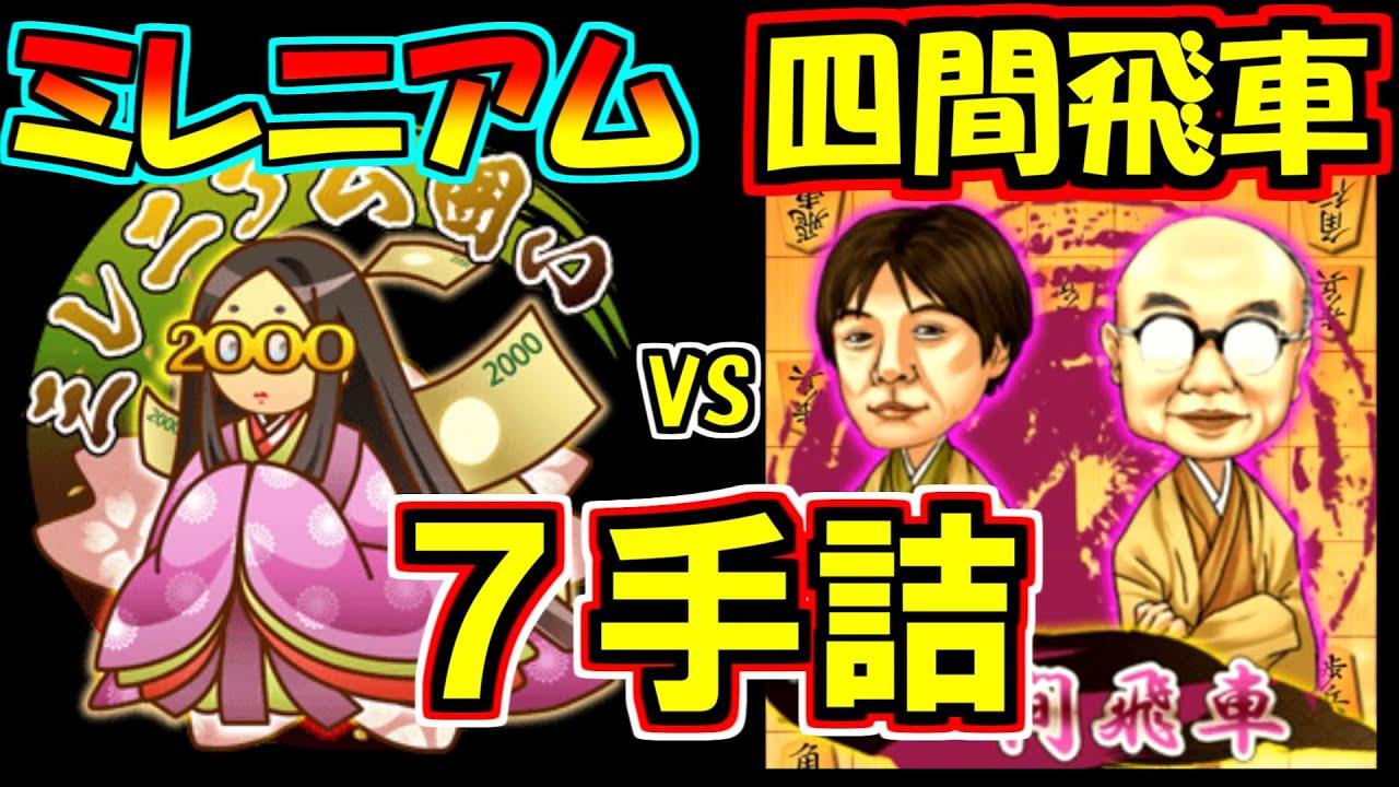 へぼ将棋【ミレニアムVS四間飛車】7手詰。Shogi. Millenium vs Fourth File Rook.