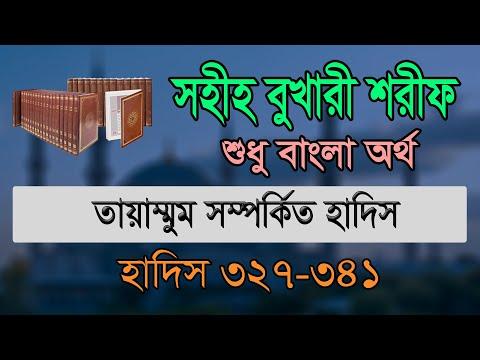Bukhari Sharif Bangla MP3, Part 1, Hadis 327-341