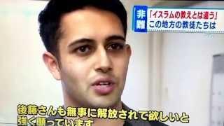 Ahmadi Muslims in Japan believes in preacr and harmony
