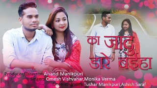 Ka Jadu Dare Baiha CG Song Anand Manikpuri