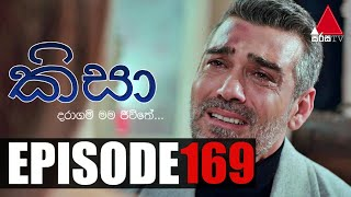 Kisa (කිසා) | Episode 169 | 15th April 2021 | Sirasa TV Thumbnail