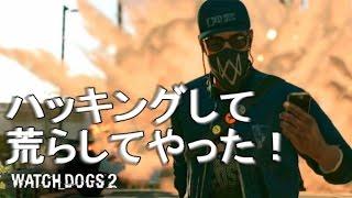 GTA風ゲームで相手サーバーに侵入して荒らしてみた!Watch Dogs 2実況プレイ