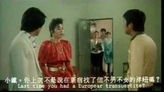 THE BARREN VIRGIN (1985) Clip 11 Hong Kong Exploitation