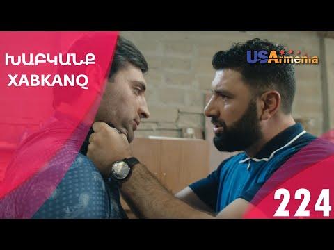 Xabkanq/Խաբկանք-Episode  224
