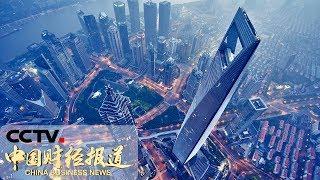《中国财经报道》 20190930 10:00  CCTV财经