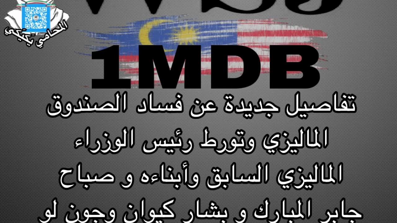 قضية الصندوق الماليزي وتورط ابن رئيس وزراء الكويت السابق صباح جابر المبارك فى عمليات غسيل الأموال Youtube