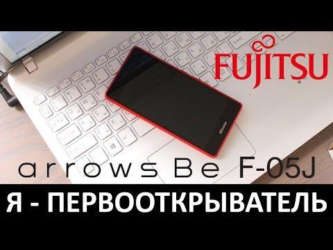 Я - ПЕРВООТКРЫВАТЕЛЬ: Обзор FUJITSU ARROWS Be F-05J