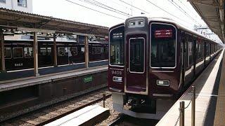 【特急通過】~阪急正雀駅~京都河原町行特急通過~