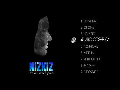 Nizkiz - Сомнамбула (full Album, 2019)