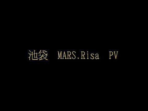 池袋MARS.Risa女王様PV