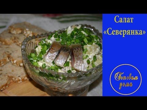 рецепты из фото салаты с селедки
