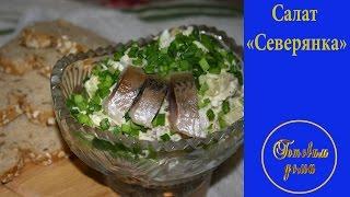 Очень вкусный салат с  селедкой
