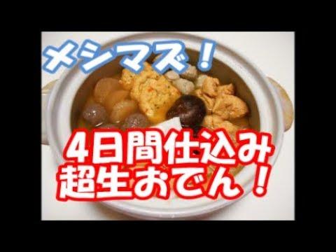 メシマズ! 嫁『4日もかけて作ったおでんだよ☆味しみてるでしょ?』俺『(4日も煮たのになんで生なんだ・・・?)』→とんでもない調理法で作ってやがった・・・ [メシマズさん、いらっしゃい!]