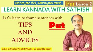 Put, Tips & advices, Kannada Sathish Put 2, Kannada Satish put 2, learn spoken kannada with sathish screenshot 3