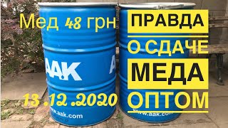 ⚖️Правда о сдаче мёда оптом (цена на мёд 2020 опт).💰