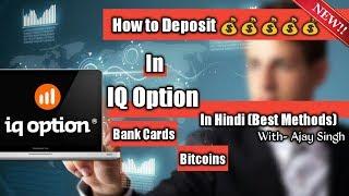 IQ Option deposit (Hindi) | How to deposit | India