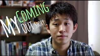 MY COMING OUT STORY Japan GAY | ゲイ カミングアウト 日本人