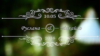 Руслана+Михайло
