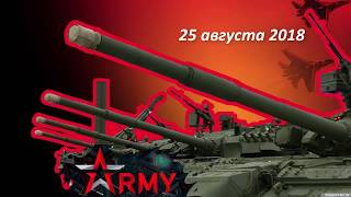 "Форум ""Армия 2018"""